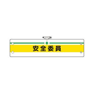 安全管理関係腕章 366−10 安全委員