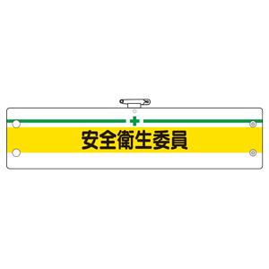 安全管理関係腕章 366−11A 安全衛生委員