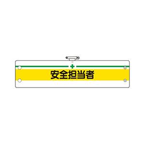 安全管理関係腕章 366−12 安全担当者