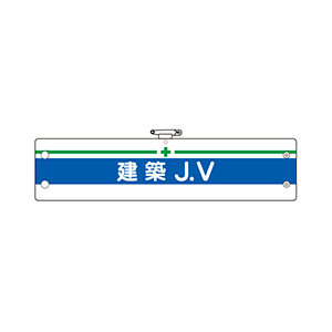 ビニール製腕章 366−15 建築JV