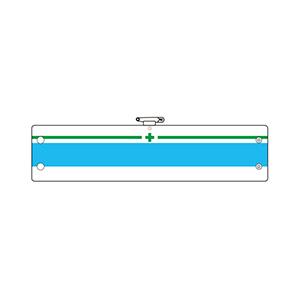 安全管理関係腕章 366−19 緑十字 緑/青ライン