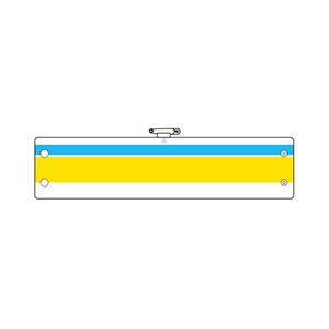 作業主任者腕章 366−35 青/黄ライン