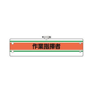 作業管理関係腕章 366−42 作業指揮者