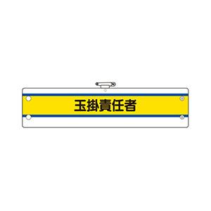 作業管理関係腕章 366−46 玉掛責任者