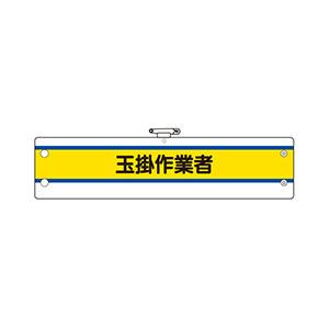 作業管理関係腕章 366−47 玉掛作業者