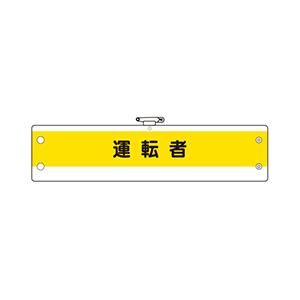 作業管理関係腕章 366−52 運転者