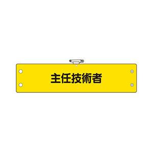 鉄道保安関係腕章 366−61 主任技術者