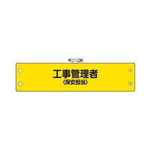 鉄道保安関係腕章 366−63 工事管理者 (保安担当)