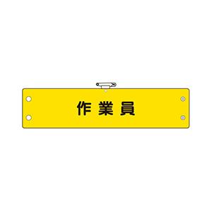鉄道保安関係腕章 366−67 作業員