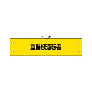 鉄道保安関係腕章 366−70 重機械運転者
