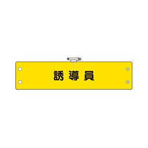 鉄道保安関係腕章 366−73 誘導員