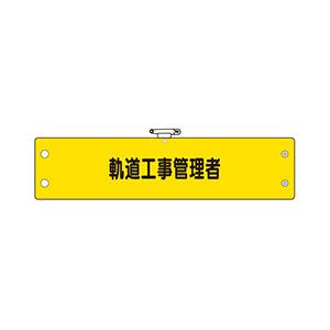 腕章 366−74 軌道工事管理者