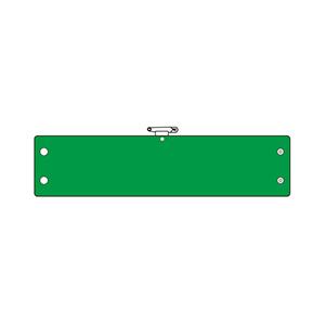 腕章 366−82 無地(緑)