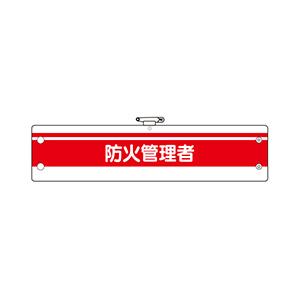 消防関係腕章 366−85 防火管理者