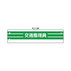 腕章 366−89 交通整理員