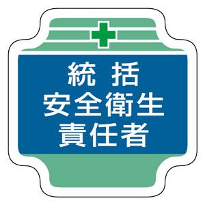 安全管理関係胸章 367−02 統括安全衛生責任者