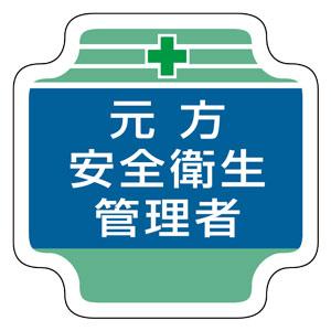 安全管理関係胸章 367−03 元方安全衛生管理者