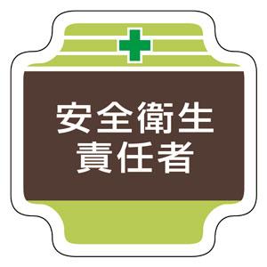 安全管理関係胸章 367−08 安全衛生責任者
