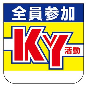 胸章 368−01 全員参加KY活動