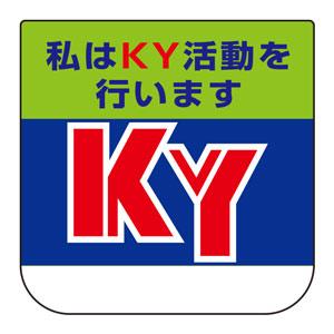 胸章 368−02 私はKY活動を行います