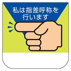 胸章 368−04 私は指差呼称を行います