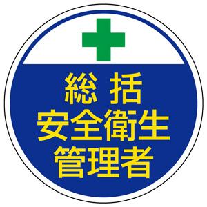 安全管理関係ステッカー 370−01 総括安全衛生 2枚入