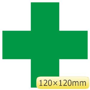 緑十字ステッカー 371−11 120×120 10枚入