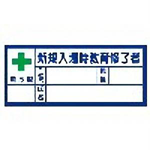 血液型ステッカー 371−31 新規入場時教育修了者 10枚入