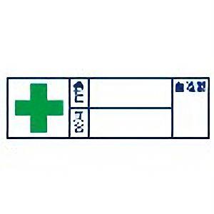 血液型ステッカー 371−34 会社 氏名 10枚入