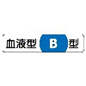 血液型ステッカー 371−38 B型 12×55 10枚入