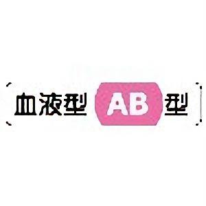 血液型ステッカー 371−39 AB型 12×55 10枚入