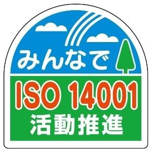 ISO関連用品 371−45 ヘルメット用ステッカー ISO14001 10枚入