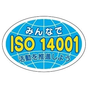 ISO関連用品 371−46 ヘルメット用ステッカー ISO14001 10枚入