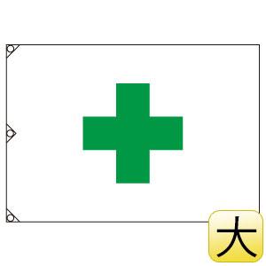 旗類 372−01 安全旗 大 1000×1500