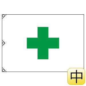 旗類 372−02 安全旗 中 920×1270