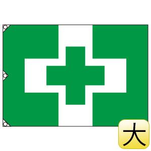 旗類 372−07 安全衛生旗 大 1000×1500