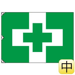 旗類 372−08 安全衛生旗 中 920×1270