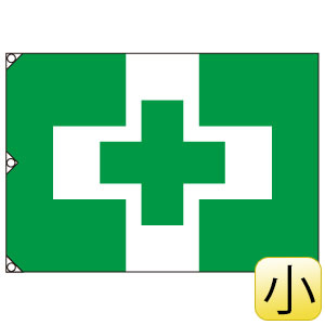 旗類 372−09 安全衛生旗 小 700×1000