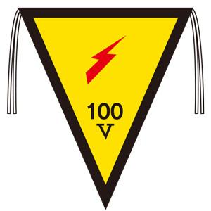 三角旗 372−43 100V (300×260)