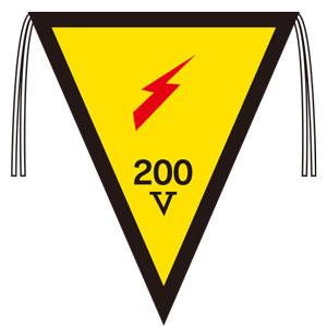 三角旗 372−44 200V (300×260)