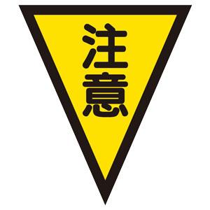 マジックテープ付 372−51 三角旗 注意