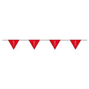 三角旗 (10連) 372−74 キケン