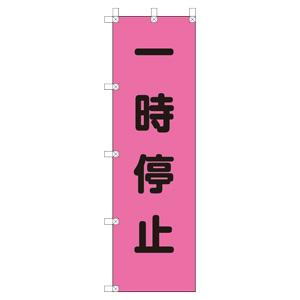 桃太郎旗 372−75 一時停止