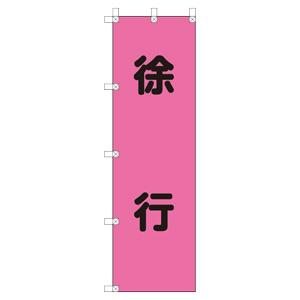 桃太郎旗 372−76 徐行