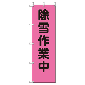 桃太郎旗 372−77 除雪作業中