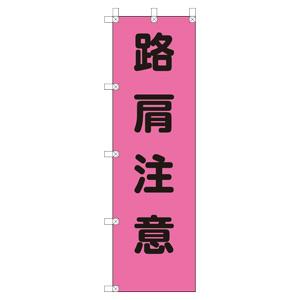 桃太郎旗 372−79 路肩注意