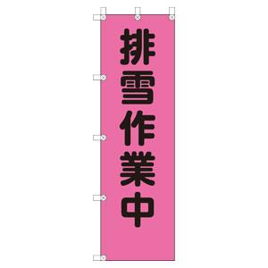 桃太郎旗 372−93 排雪作業中