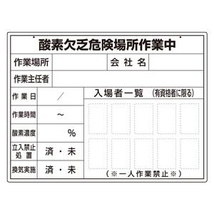 酸欠作業ボード 373−27