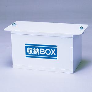 収納BOX 373−45 取付チョウボルト付