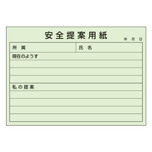 提案用紙 (100枚綴り) 373−48